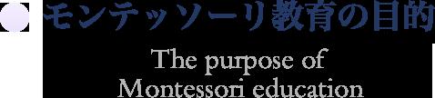 モンテッソーリ教育の目的