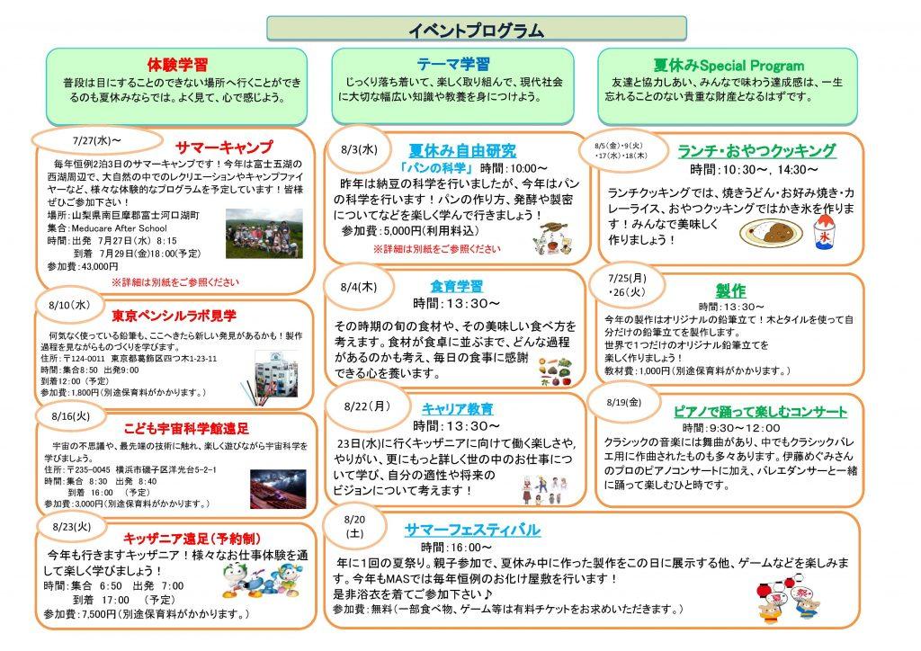 2016サマースクール案内裏(外部用)