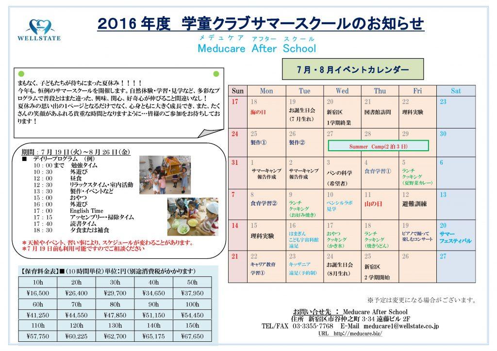 2016サマースクール案内表(外部用)