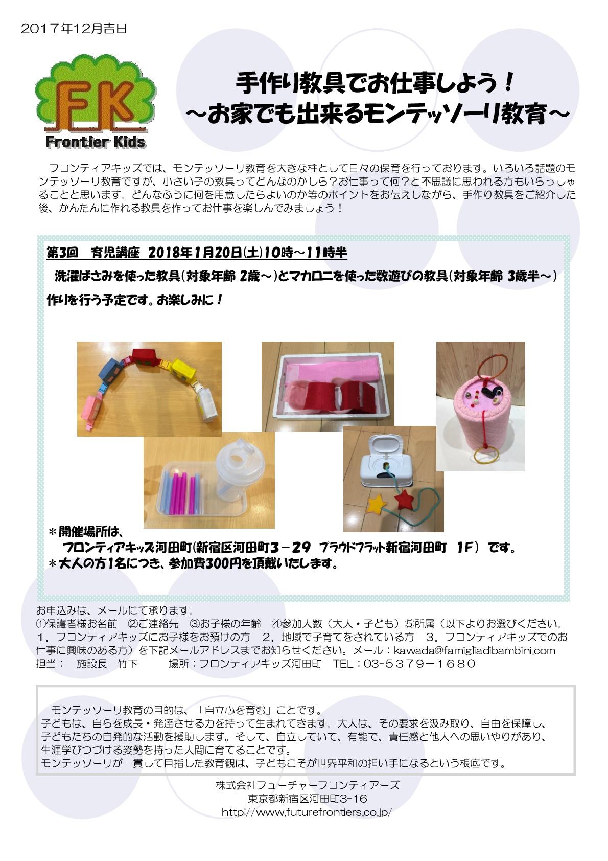 2018-01-FKD育児講座案内手作り教具をつくろう-001