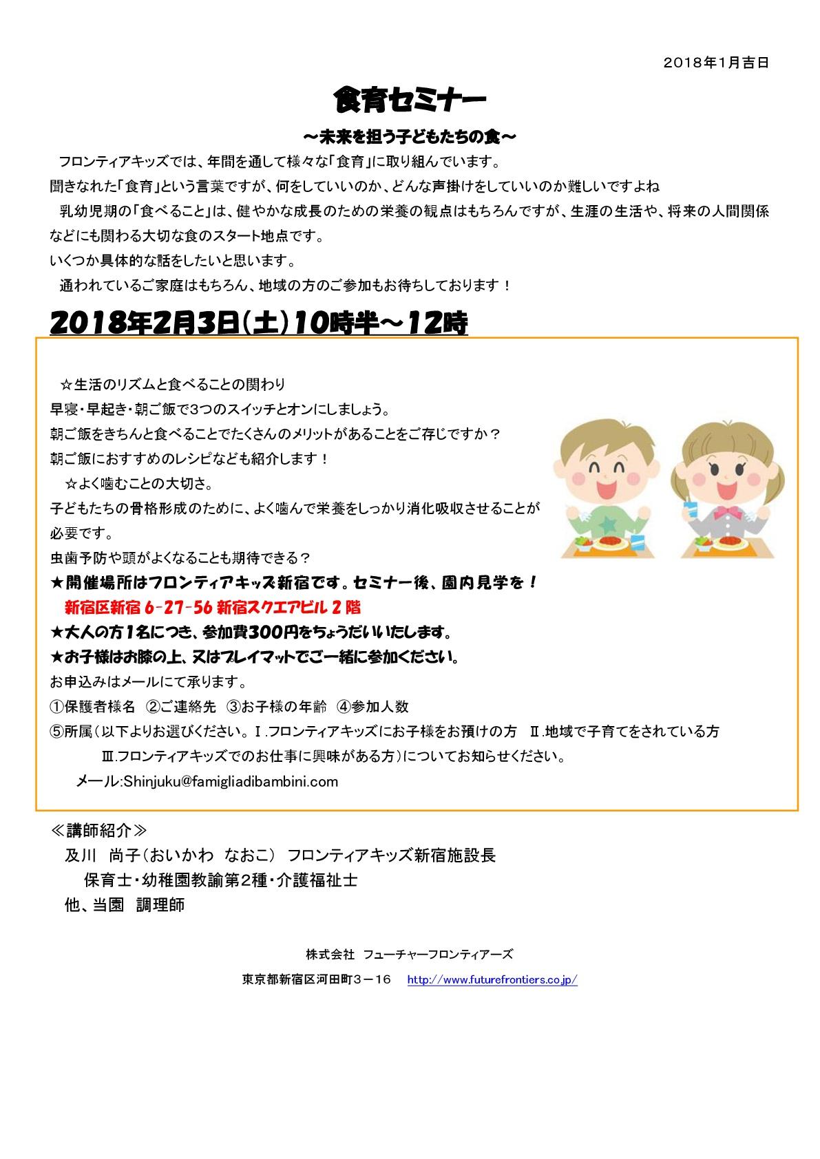 育児講座 食育チラシ FKJ-001 (2)