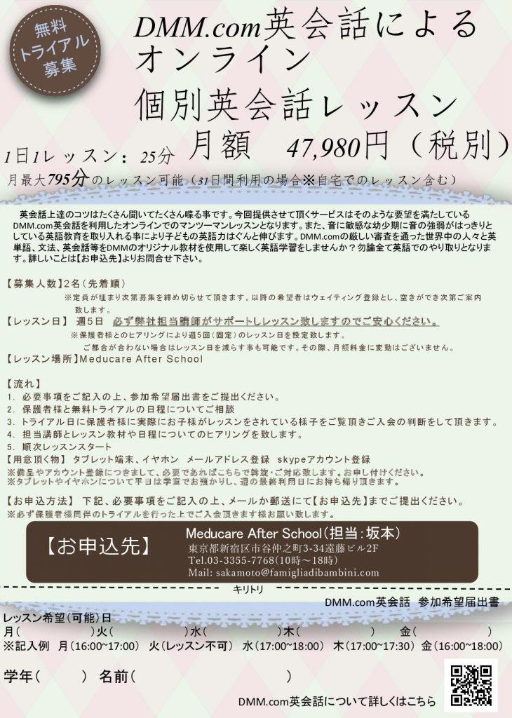 【確定】DMM英会話 ポスター3.19-001