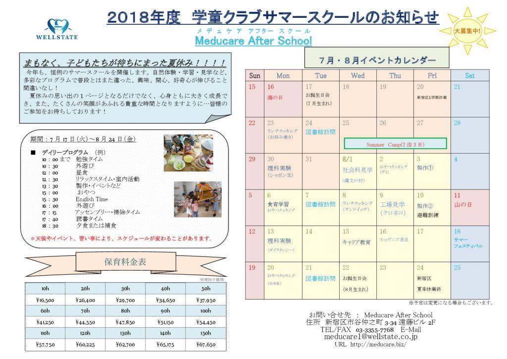 2018サマースクール案内表(外部用)-001