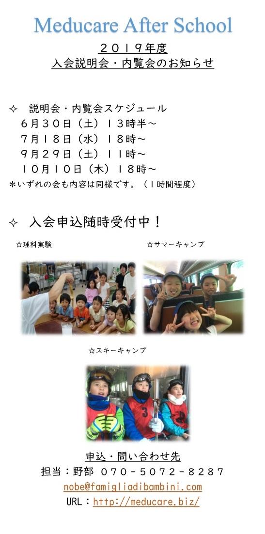入会説明会・内覧会のお知らせ-1