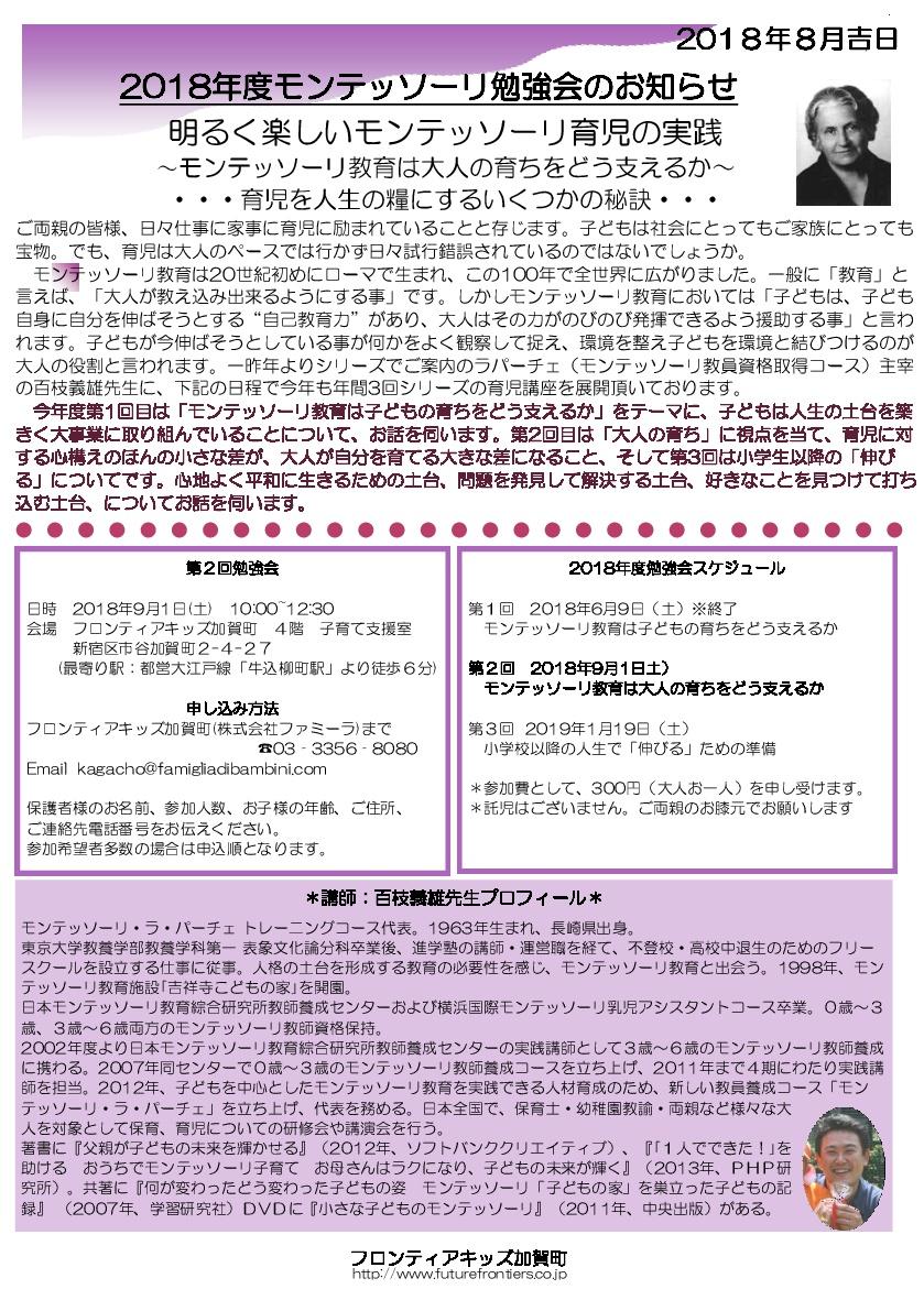 モンテッソーリ勉強会お知らせ百枝先生2018 年度-001