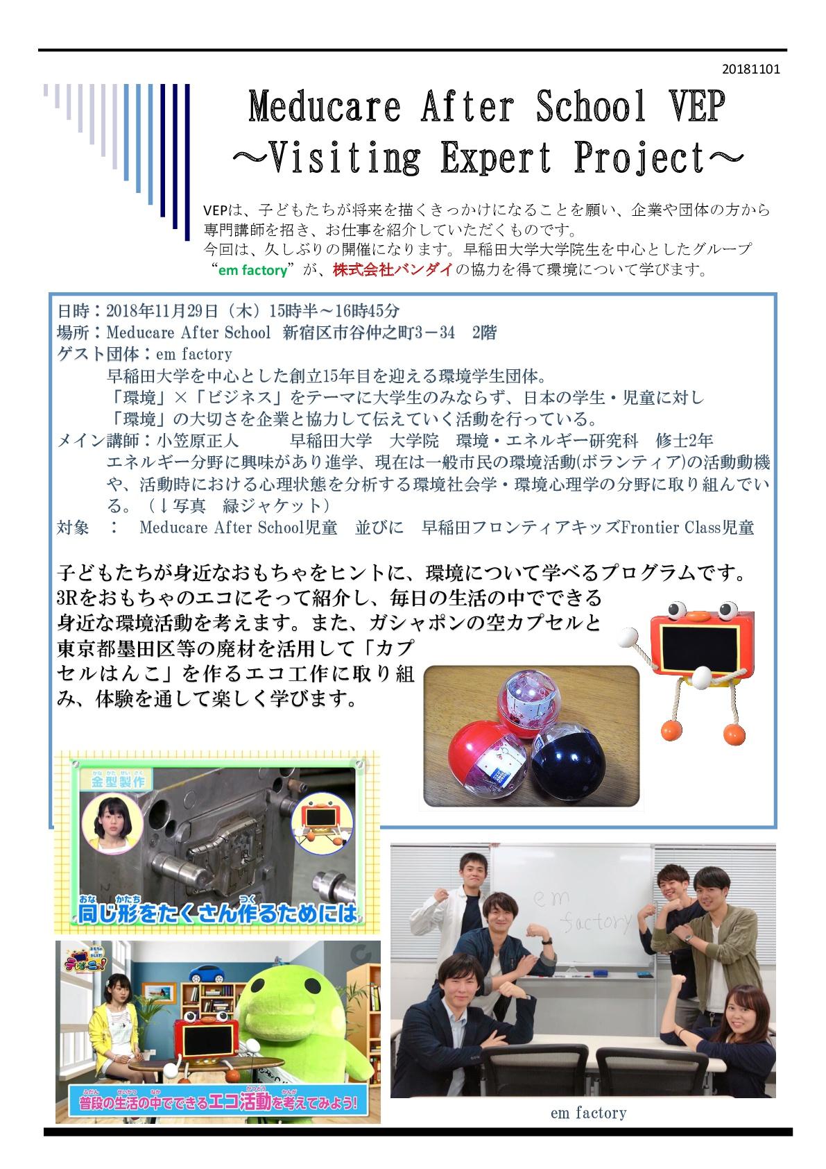 VEP早稲田大学小笠原さんバンダイ-001